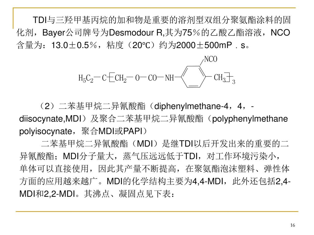 TDI与三羟甲基丙烷的加和物是重要的溶剂型双组分聚氨酯涂料的固化剂,Bayer公司牌号为Desmodour R,其为75%的乙酸乙酯溶液,NCO含量为:13.0±0.5%,粘度(20℃)约为2000±500mP﹒s。