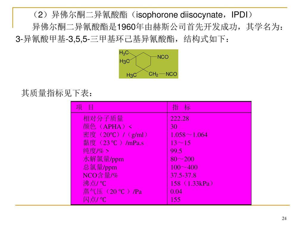 (2)异佛尔酮二异氰酸酯(isophorone diisocynate,IPDI)
