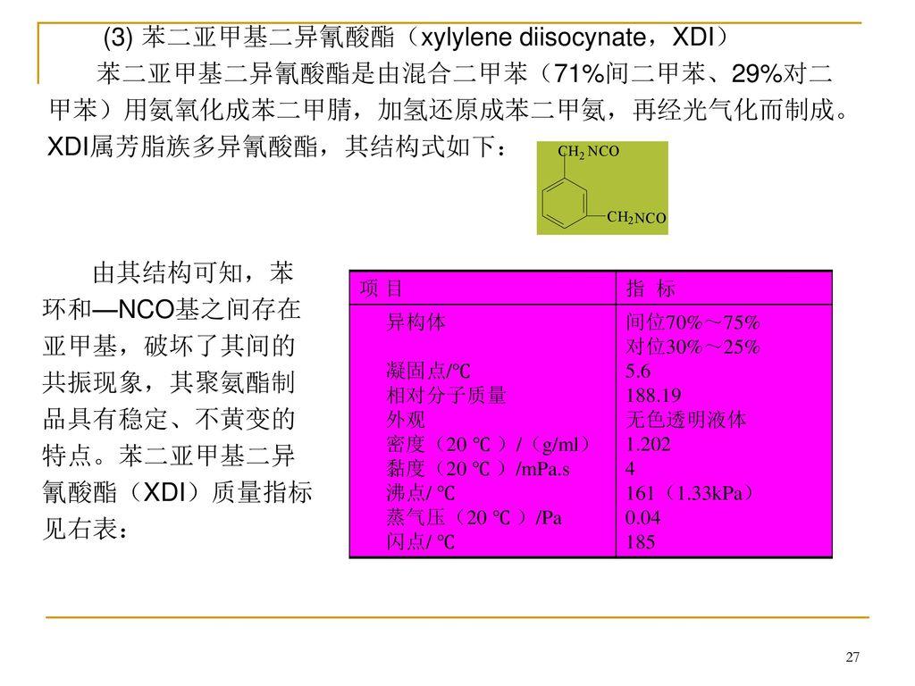 (3) 苯二亚甲基二异氰酸酯(xylylene diisocynate,XDI)