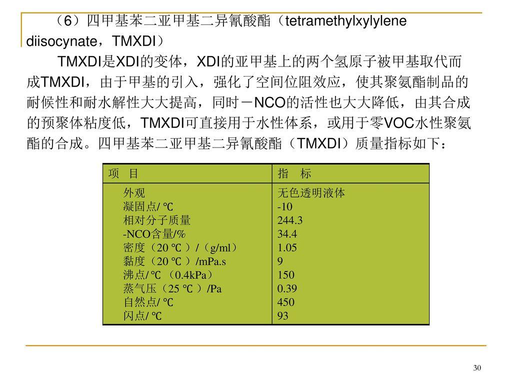 (6)四甲基苯二亚甲基二异氰酸酯(tetramethylxylylene diisocynate,TMXDI)