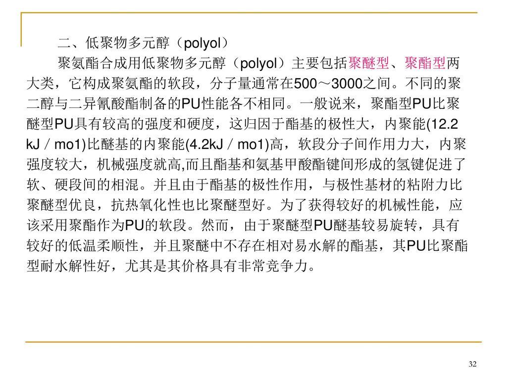 二、低聚物多元醇(polyol)