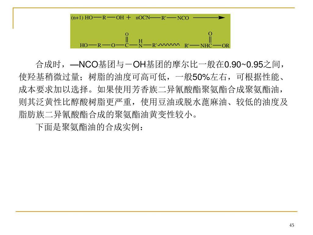 合成时,—NCO基团与-OH基团的摩尔比一般在0. 90~0