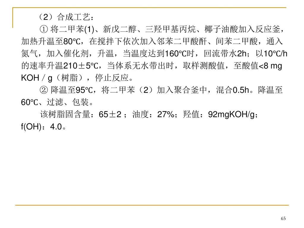 (2)合成工艺: