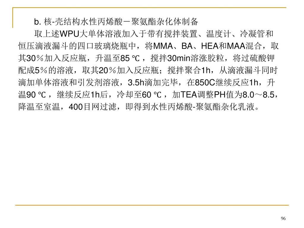 b. 核-壳结构水性丙烯酸-聚氨酯杂化体制备