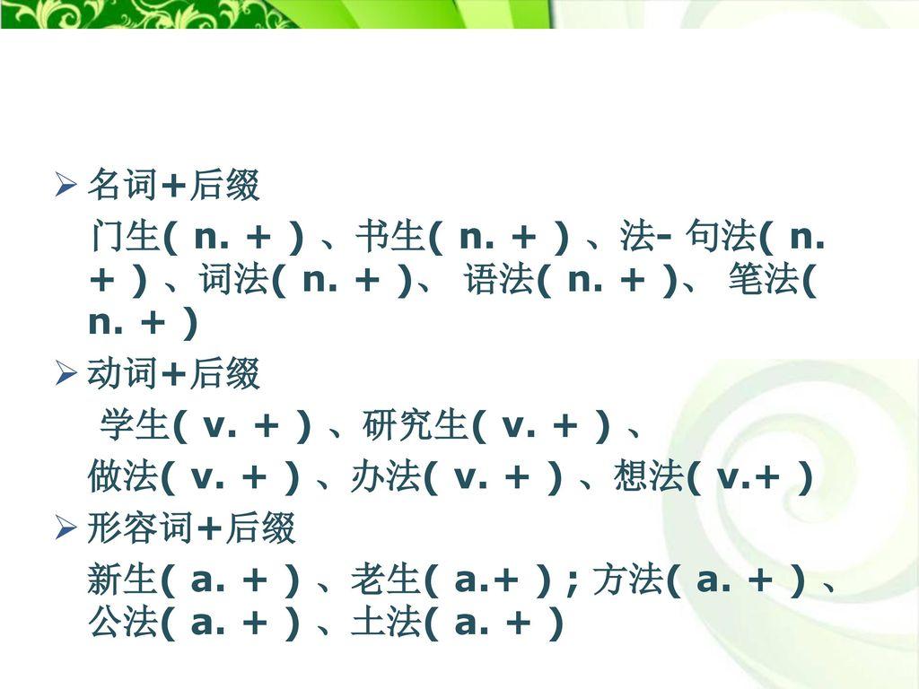 名词+后缀 门生( n. + ) 、书生( n. + ) 、法- 句法( n. + ) 、词法( n. + )、 语法( n. + )、 笔法( n. + ) 动词+后缀. 学生( v. + ) 、研究生( v. + ) 、