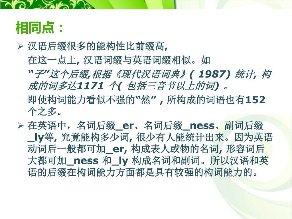 相同点: 汉语后缀很多的能构性比前缀高, 在这一点上, 汉语词缀与英语词缀相似。如