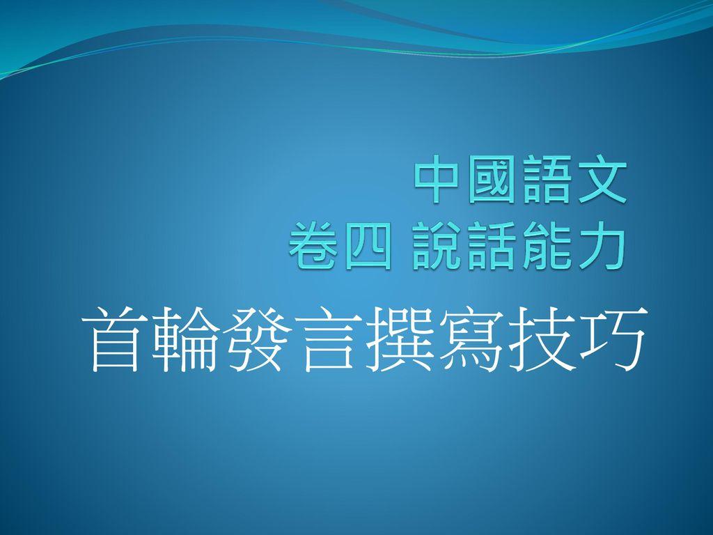 中國語文 卷四 說話能力 首輪發言撰寫技巧