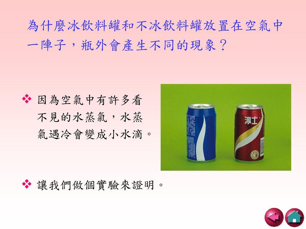 為什麼冰飲料罐和不冰飲料罐放置在空氣中一陣子,瓶外會產生不同的現象?