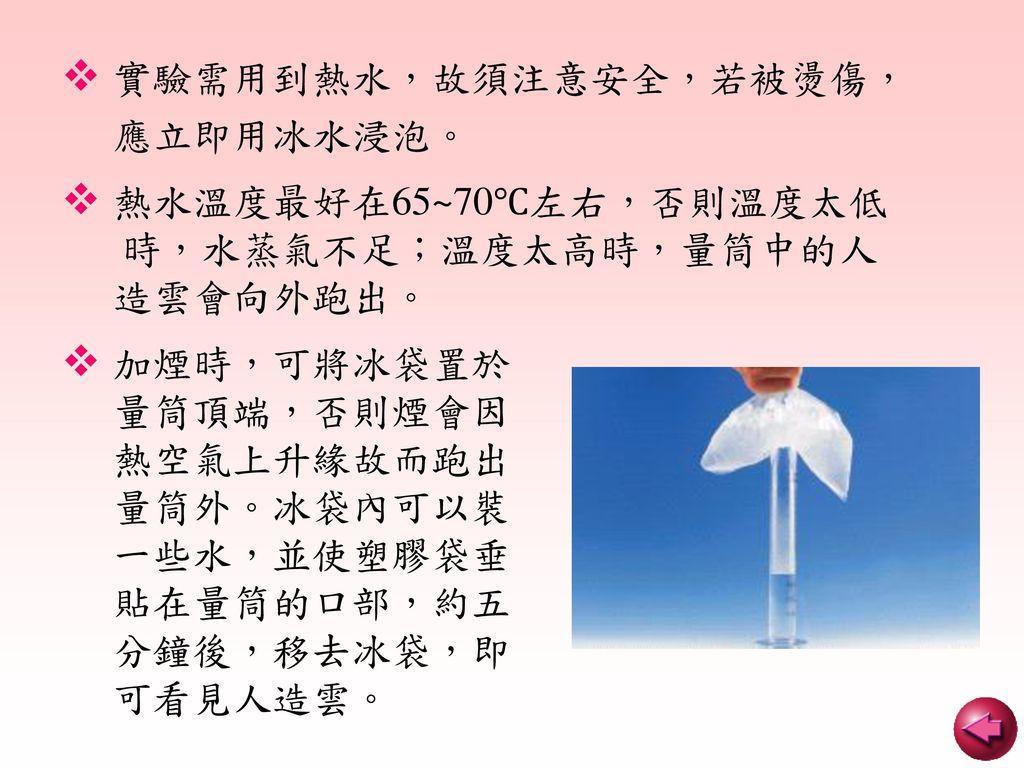 實驗需用到熱水,故須注意安全,若被燙傷,應立即用冰水浸泡。