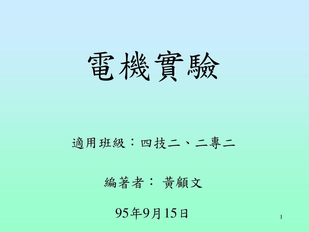 適用班級:四技二、二專二 編著者: 黃顧文 95年9月15日