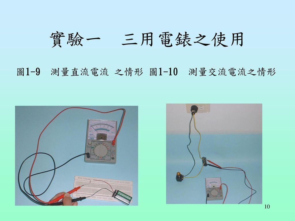 實驗一 三用電錶之使用 圖1-9 測量直流電流 之情形 圖1-10 測量交流電流之情形