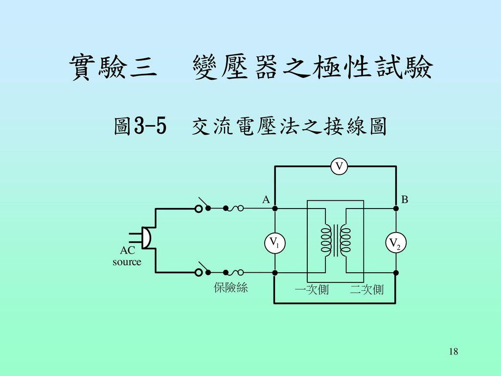 實驗三 變壓器之極性試驗 圖3-5 交流電壓法之接線圖