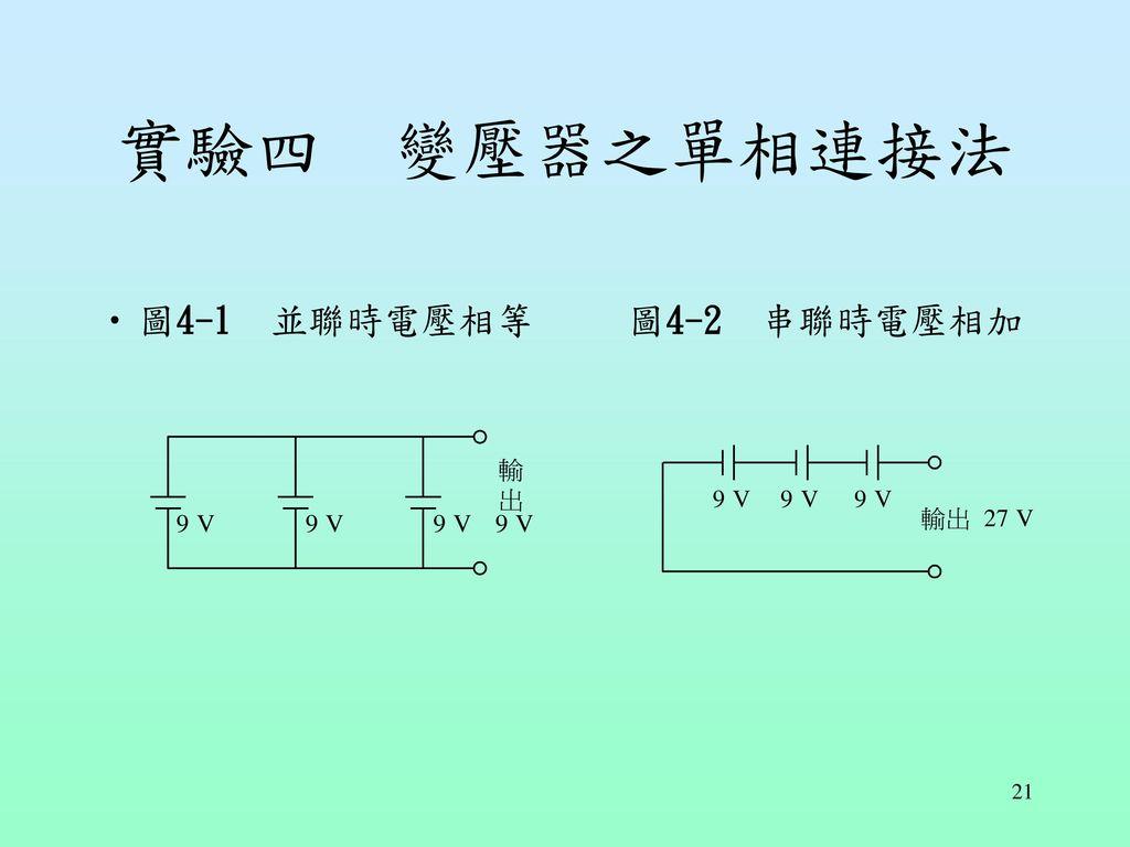 實驗四 變壓器之單相連接法 圖4-1 並聯時電壓相等 圖4-2 串聯時電壓相加