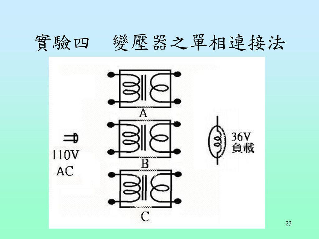 實驗四 變壓器之單相連接法
