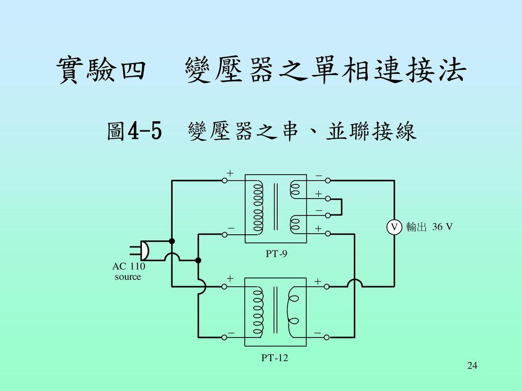 實驗四 變壓器之單相連接法 圖4-5 變壓器之串、並聯接線