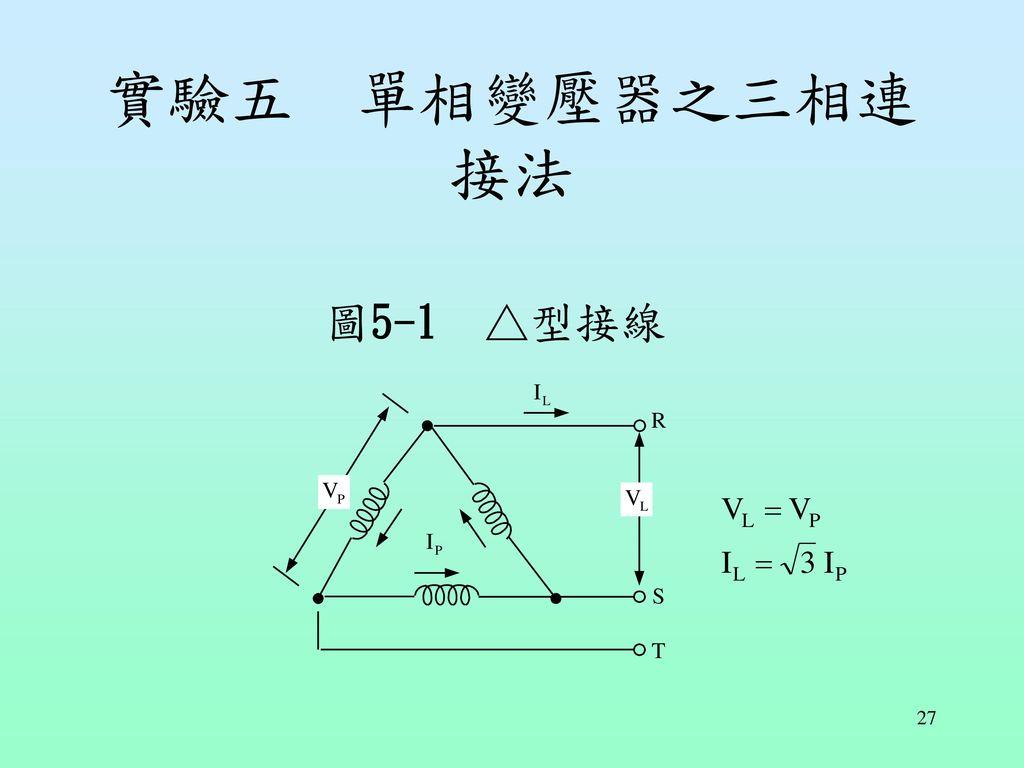 實驗五 單相變壓器之三相連接法 圖5-1 △型接線