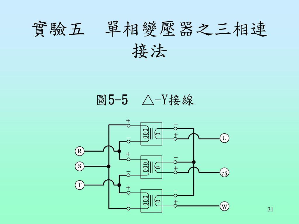 實驗五 單相變壓器之三相連接法 圖5-5 △-Y接線