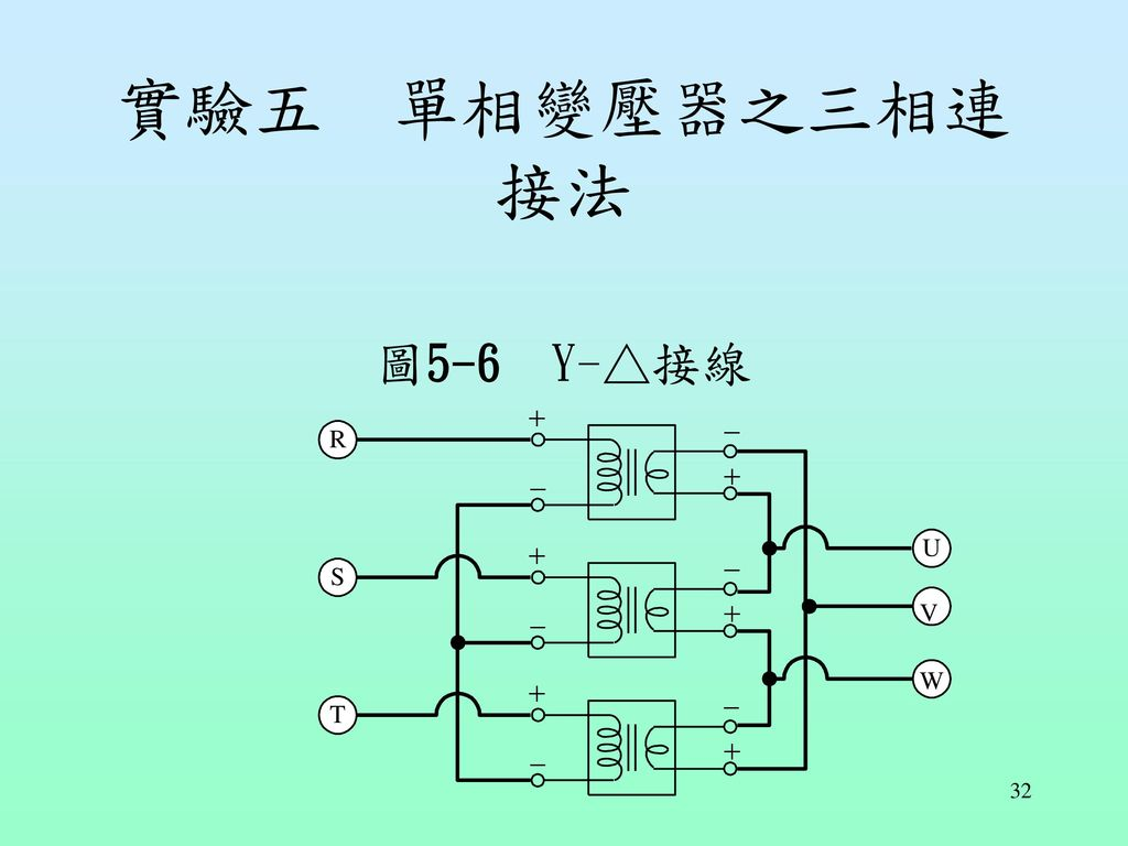 實驗五 單相變壓器之三相連接法 圖5-6 Y-△接線