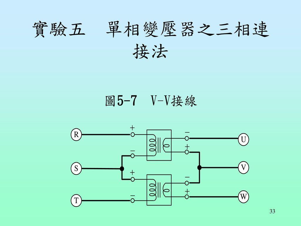 實驗五 單相變壓器之三相連接法 圖5-7 V-V接線