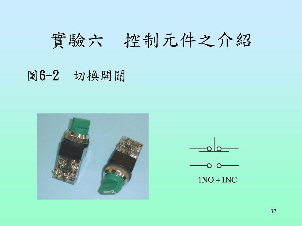 實驗六 控制元件之介紹 圖6-2 切換開關