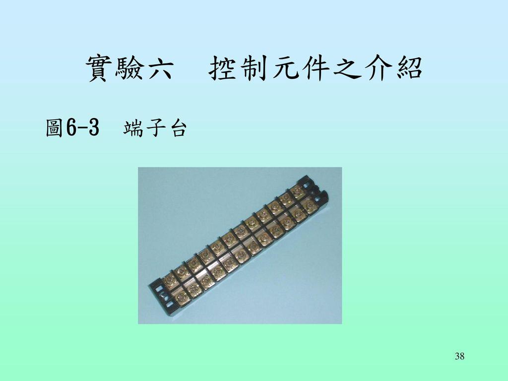 實驗六 控制元件之介紹 圖6-3 端子台