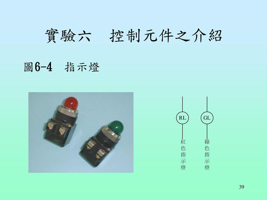 實驗六 控制元件之介紹 圖6-4 指示燈