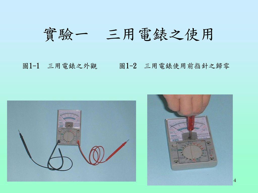 實驗一 三用電錶之使用 圖1-1 三用電錶之外觀 圖1-2 三用電錶使用前指針之歸零