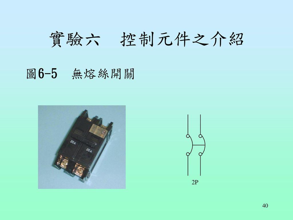實驗六 控制元件之介紹 圖6-5 無熔絲開關