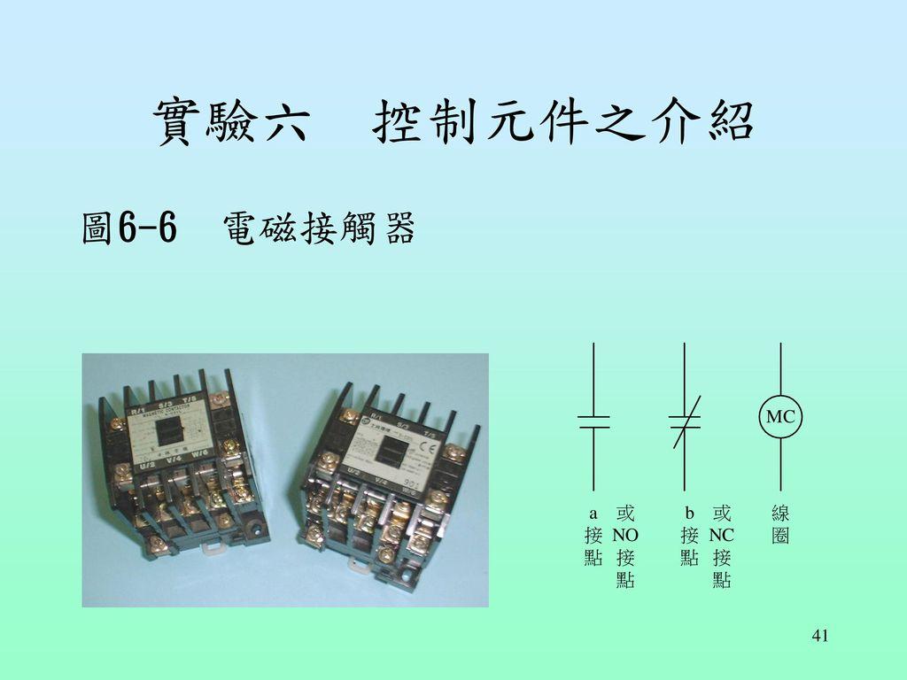 實驗六 控制元件之介紹 圖6-6 電磁接觸器