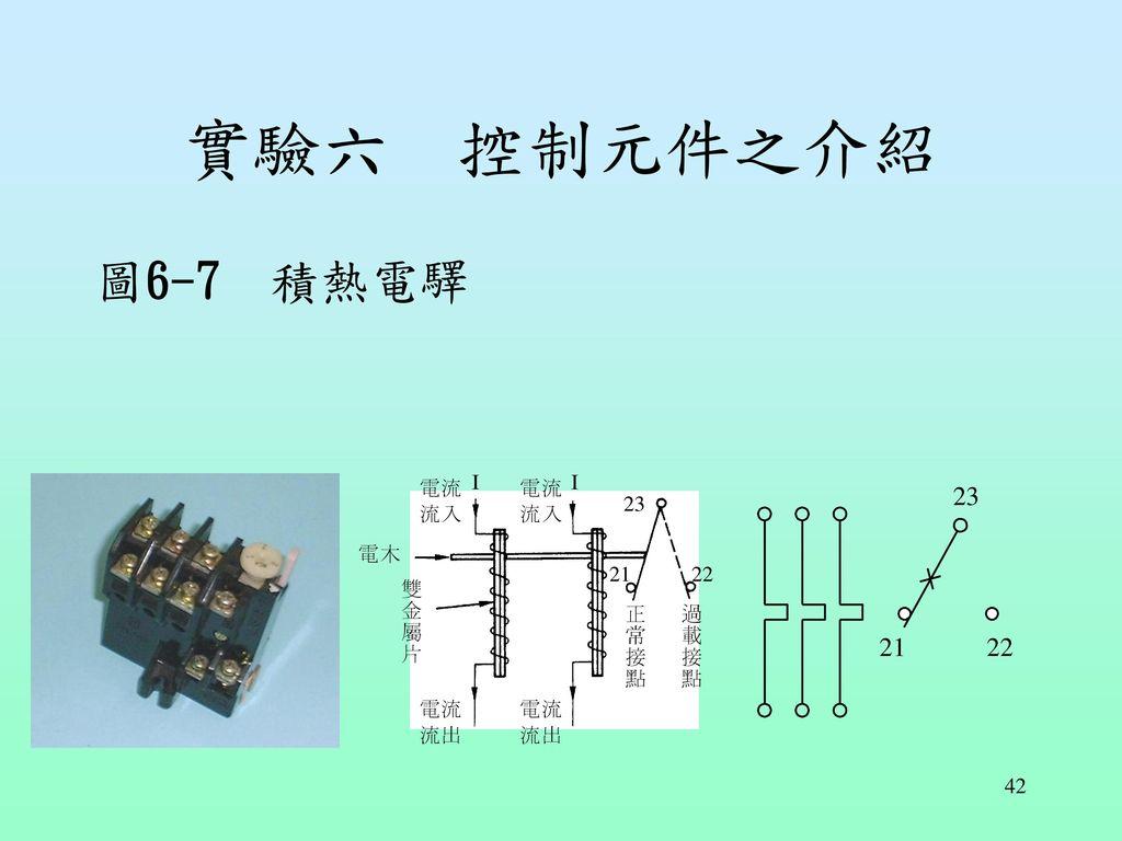 實驗六 控制元件之介紹 圖6-7 積熱電驛