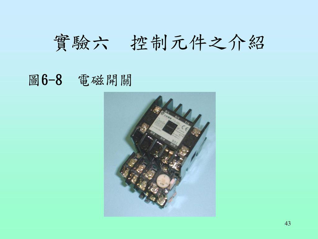 實驗六 控制元件之介紹 圖6-8 電磁開關