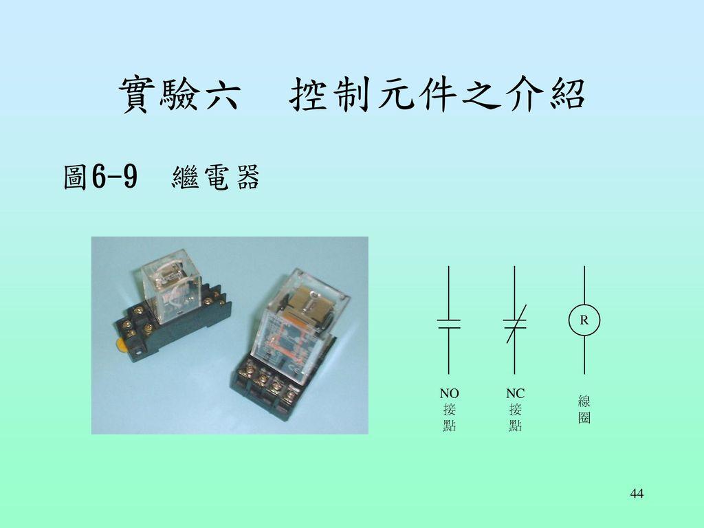 實驗六 控制元件之介紹 圖6-9 繼電器