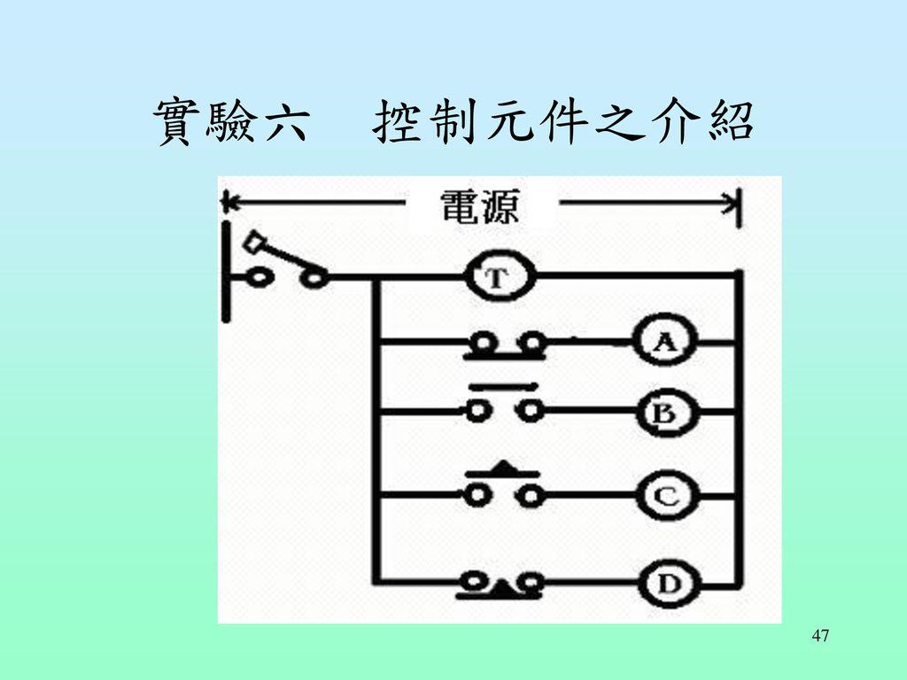 實驗六 控制元件之介紹