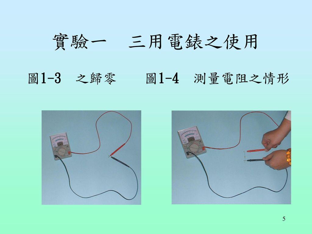 實驗一 三用電錶之使用 圖1-3 之歸零 圖1-4 測量電阻之情形