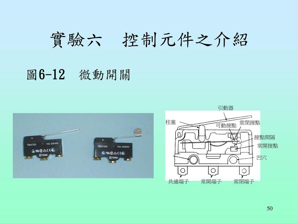 實驗六 控制元件之介紹 圖6-12 微動開關