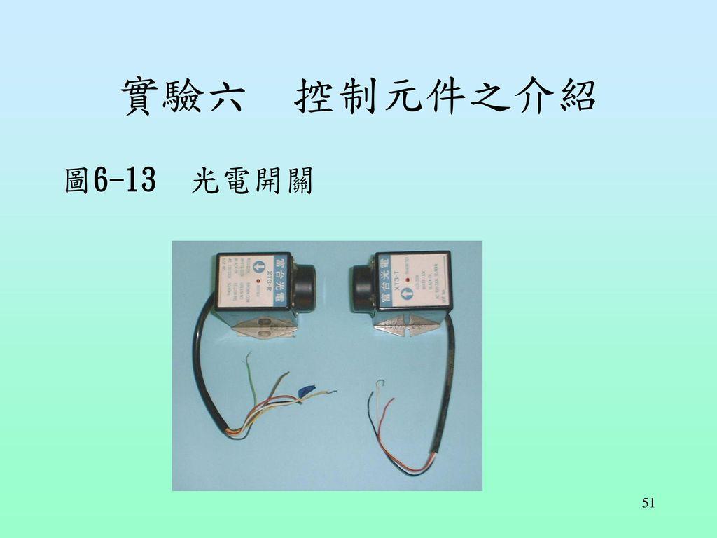 實驗六 控制元件之介紹 圖6-13 光電開關