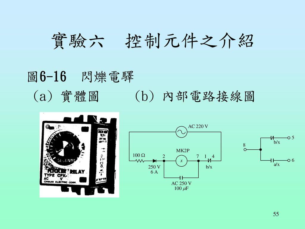 實驗六 控制元件之介紹 圖6-16 閃爍電驛 (a) 實體圖 (b) 內部電路接線圖