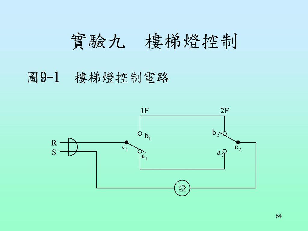 實驗九 樓梯燈控制 圖9-1 樓梯燈控制電路