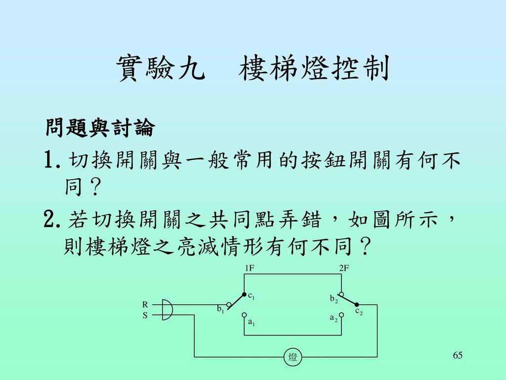實驗九 樓梯燈控制 問題與討論 1.切換開關與一般常用的按鈕開關有何不同?