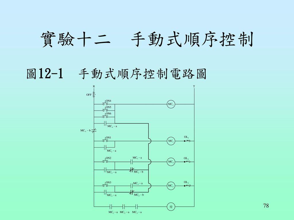 實驗十二 手動式順序控制 圖12-1 手動式順序控制電路圖