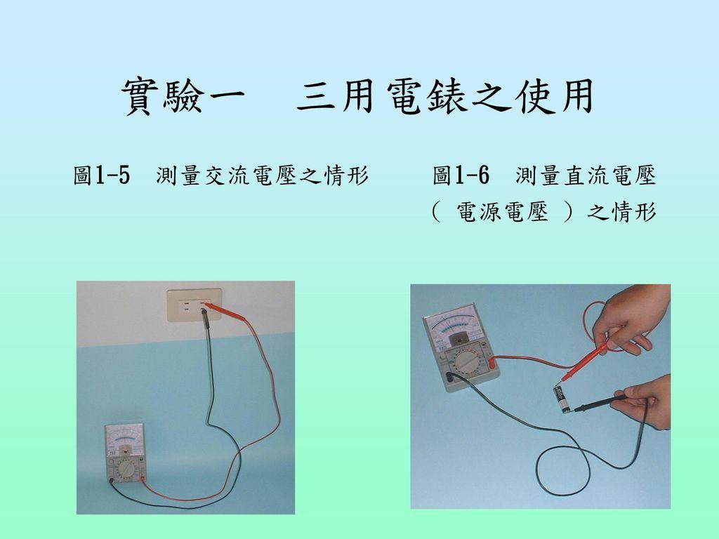 實驗一 三用電錶之使用 圖1-5 測量交流電壓之情形 圖1-6 測量直流電壓 ( 電源電壓 ) 之情形