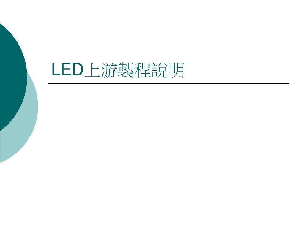 LED上游製程說明