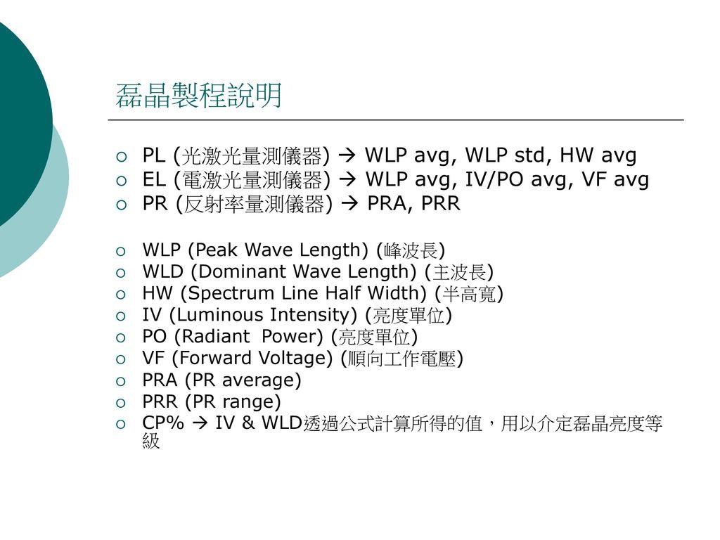 磊晶製程說明 PL (光激光量測儀器)  WLP avg, WLP std, HW avg