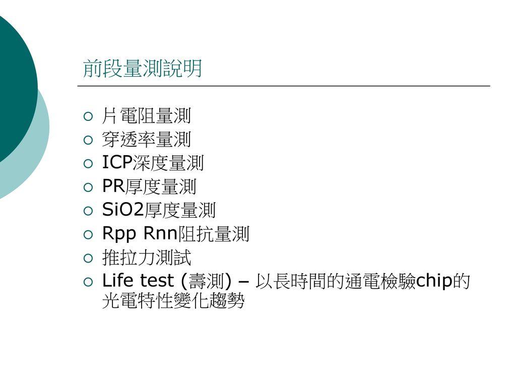 前段量測說明 片電阻量測 穿透率量測 ICP深度量測 PR厚度量測 SiO2厚度量測 Rpp Rnn阻抗量測 推拉力測試