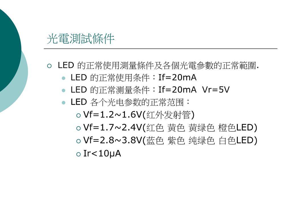 光電測試條件 Vf=1.2~1.6V(红外发射管) Vf=1.7~2.4V(红色 黄色 黄绿色 橙色LED)