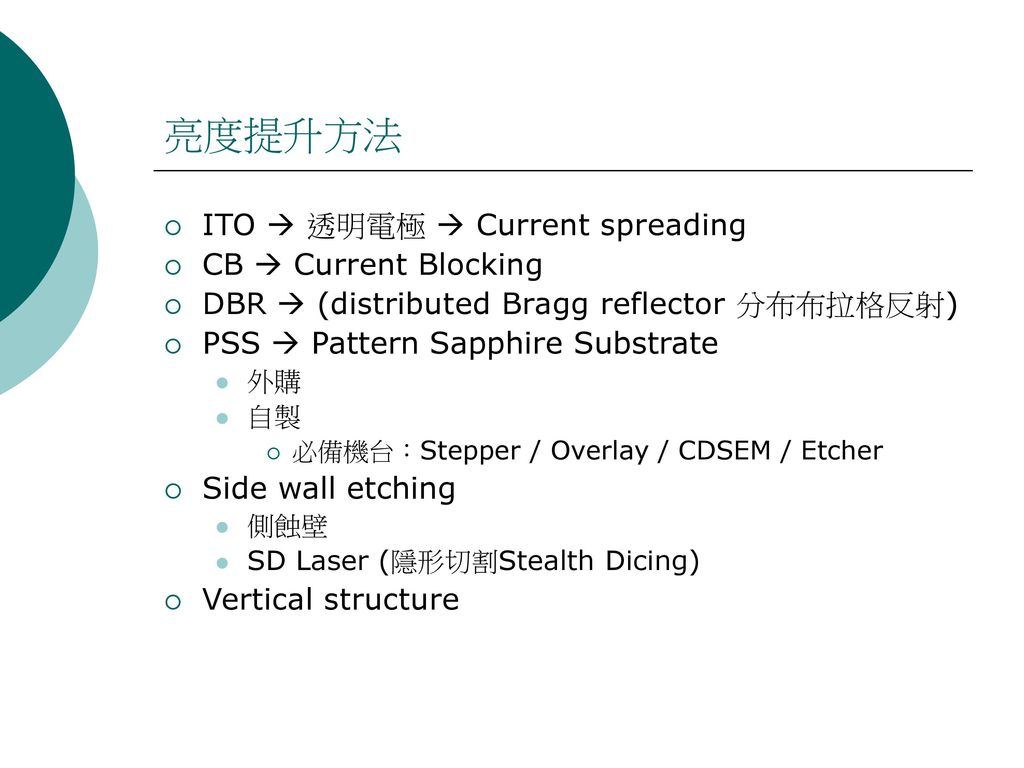 亮度提升方法 ITO  透明電極  Current spreading CB  Current Blocking