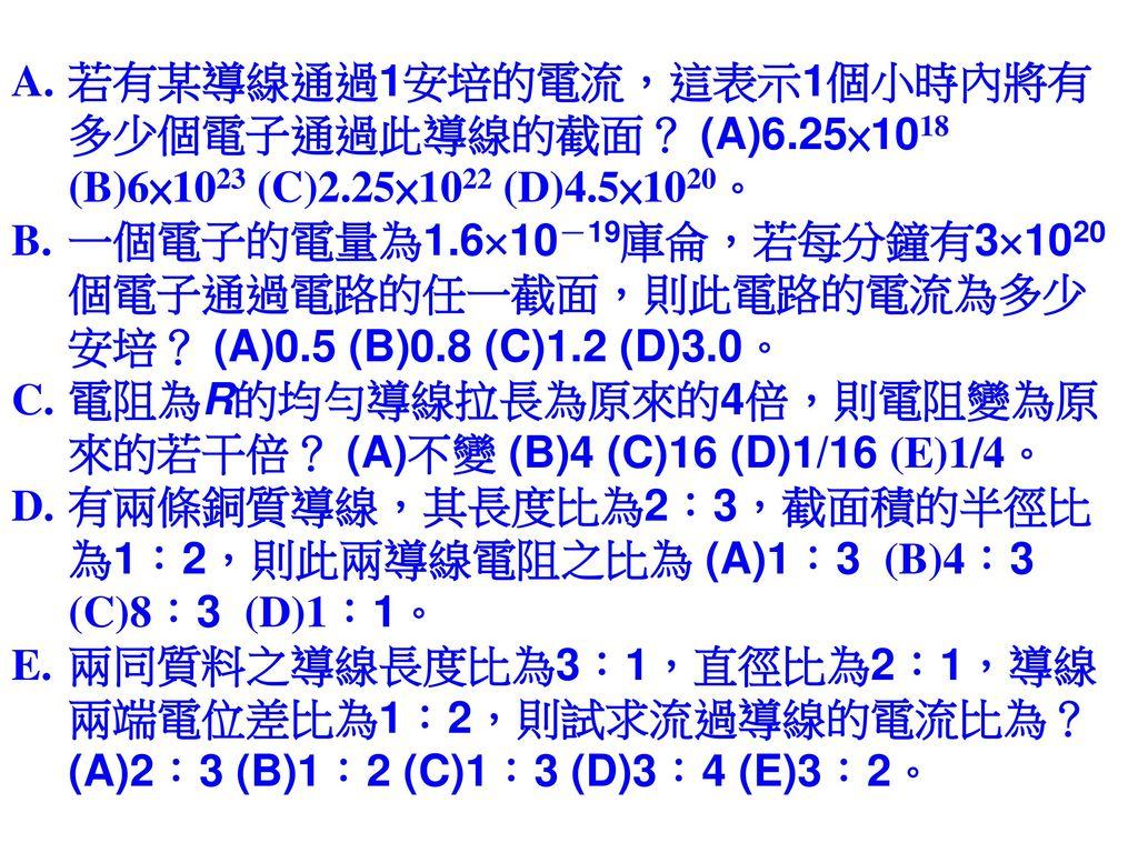 電阻為R的均勻導線拉長為原來的4倍,則電阻變為原來的若干倍? (A)不變 (B)4 (C)16 (D)1/16 (E)1/4。
