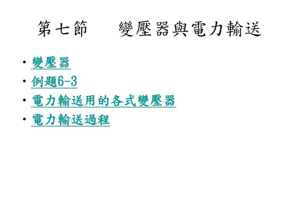 第七節 變壓器與電力輸送 變壓器 例題6-3 電力輸送用的各式變壓器 電力輸送過程