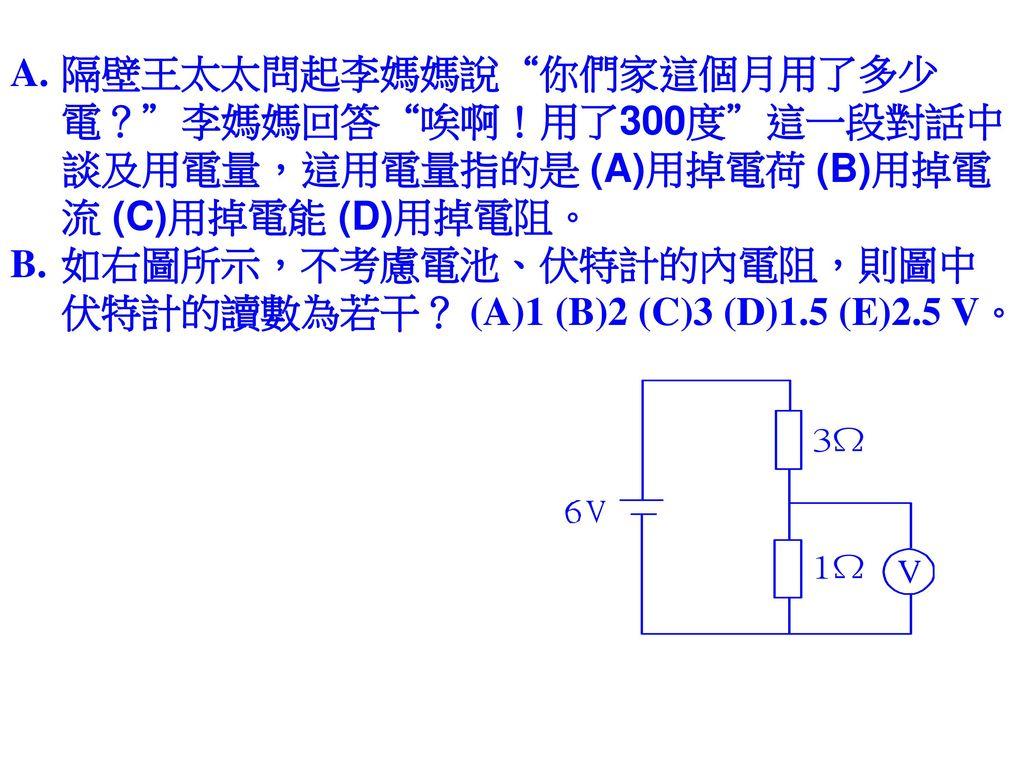 如右圖所示,不考慮電池、伏特計的內電阻,則圖中伏特計的讀數為若干? (A)1 (B)2 (C)3 (D)1.5 (E)2.5 V。