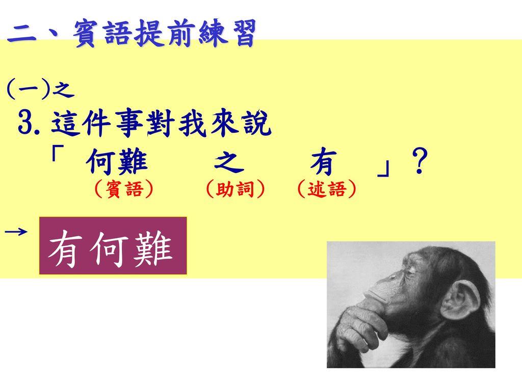 第 五 課 愛蓮說 1.課文導讀 2.作者介紹 3.課文 4.注釋 5.應用練習 6.習作.